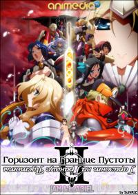 сериал Горизонт на границе пустоты / Kyoukai senjou no horizon 2 сезон онлайн