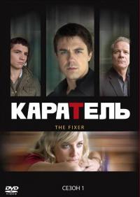 сериал Каратель / The Fixer 1 сезон онлайн