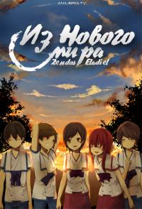 сериал Из нового света / Shinsekai yori онлайн