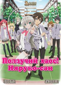 сериал Ползучий хаос! Няруко-сан / Haiyore! Nyaruko-san 1 сезон онлайн