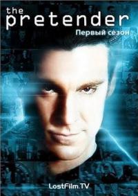 сериал Притворщик  / The Pretender 1 сезон онлайн