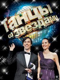 сериал Танцы со звездами 7 сезон онлайн
