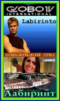 сериал Лабиринт  / Labirinto онлайн