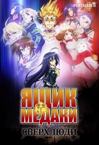 сериал Ящик Медаки: Сверхлюди / Medaka Box: Abnormal  2 сезон онлайн