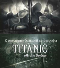 сериал Титаник с Леном Гудменом / Titanic with Len Goodman онлайн