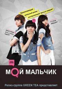 сериал Мой мальчик / По секрету, мальчик / Ma Boy онлайн