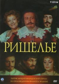 сериал Ришелье / Richelieu онлайн