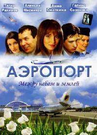 сериал Аэропорт онлайн