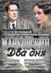 сериал Маяковский. Два дня онлайн