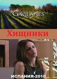 сериал Хищники / Gavilanes 1 сезон онлайн