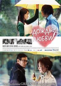 сериал Дождь любви / Love Rain онлайн