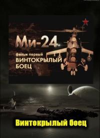 сериал Ми-24. Винтокрылый боец онлайн