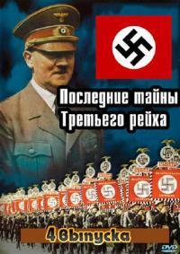 сериал Последние тайны Третьего рейха / Nazi Underworld 1 сезон онлайн