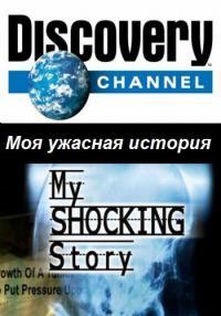 сериал Моя ужасная история / My Shocking Story онлайн