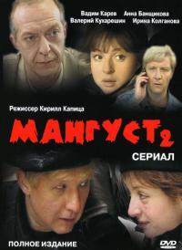 сериал Мангуст  2 сезон онлайн