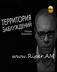 сериал Территория заблуждений с Игорем Прокопенко онлайн