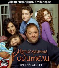сериал Непослушные родители / Still Standing 3 сезон онлайн