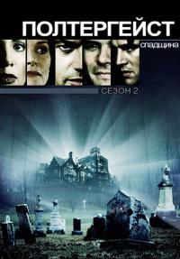 сериал Полтергейст: Наследие / Poltergeist: The Legacy 2 сезон онлайн