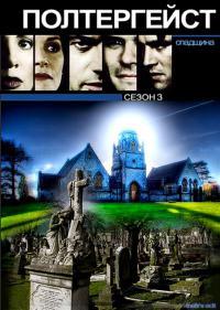 сериал Полтергейст: Наследие / Poltergeist: The Legacy 3 сезон онлайн