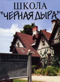 сериал Школа Черная дыра / Strange Days at Blake Holsey High 4 сезон онлайн