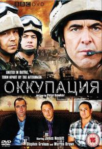 сериал Оккупация / Occupation онлайн