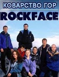 сериал Коварство гор / Rockface 1 сезон онлайн