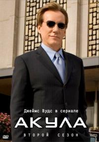 сериал Акула правосудия / Shark 2 сезон онлайн