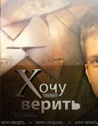 сериал Хочу верить с Борисом Корчевниковым онлайн