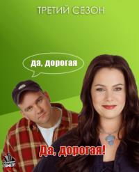 сериал Да, дорогая! / Yes, Dear 3 сезон онлайн