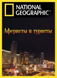 сериал Аферисты и туристы / Scam City онлайн