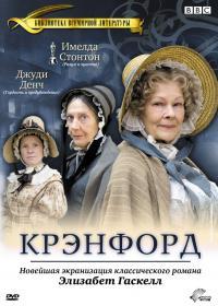 сериал Крэнфорд / Cranford 1 сезон онлайн