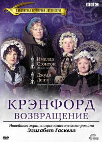 сериал Крэнфорд / Cranford 2 сезон онлайн