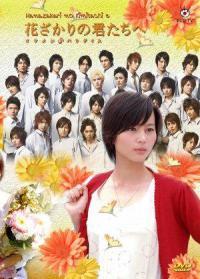 сериал Для тебя во всем цвету / Hana zakari no kimi tachi e: Ikemen paradaisu онлайн