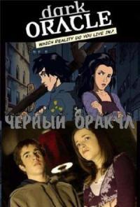 сериал Черный оракул / Dark Oracle 2 сезон онлайн