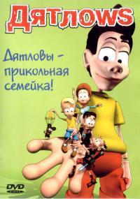 сериал Дятлоws онлайн