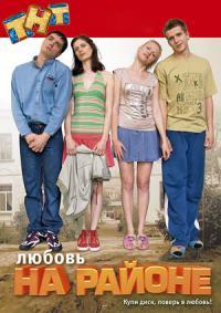 сериал Любовь на районе 1 сезон онлайн