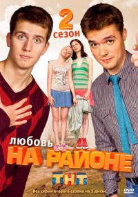 сериал Любовь на районе 2 сезон онлайн