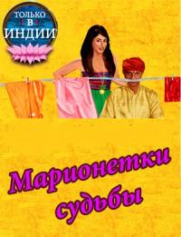 сериал Марионетки судьбы / Do saheliyaan онлайн