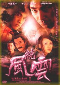 сериал Ветер и Облако / Feng yun онлайн