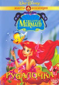 сериал Русалочка / The Little Mermaid 1 сезон онлайн