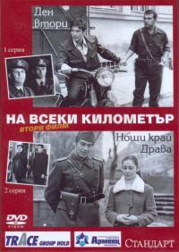 сериал На каждом километре / Na vseki kilometar 2 сезон онлайн