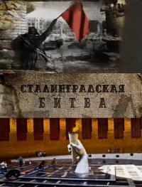 сериал Сталинградская битва онлайн