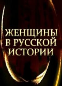 сериал Женщины в русской истории онлайн