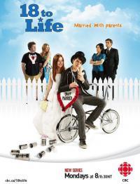 сериал 18 для жизни / 18 to Life 1 сезон онлайн