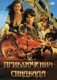 сериал Приключения Синдбада / The Adventures of Sinbad 1 сезон онлайн