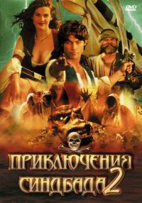 сериал Приключения Синдбада / The Adventures of Sinbad 2 сезон онлайн
