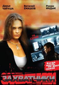 сериал Захватчики 2009 онлайн