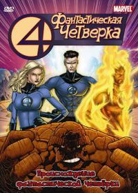 сериал Фантастическая четверка / Fantastic Four 1 сезон онлайн