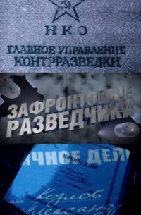сериал Зафронтовые разведчики онлайн