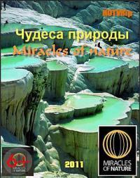 сериал Чудеса природы / Miracles of nature онлайн